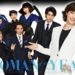 ミュージカル『ウーマン・オブ・ザ・イヤー』の東京・千秋楽を観劇しました。